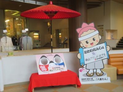 会津若松・東山温泉「東山グランドホテル」に宿泊して温泉と食事を楽しむ