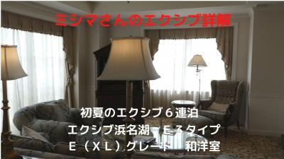 22.初夏のエクシブ6連泊 エクシブ浜名湖 E3タイプ E(XL)グレード 和洋室