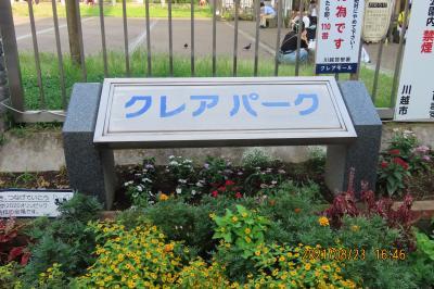 本川越駅~クレアモール間を散策しました②クレアモール~川越駅東口