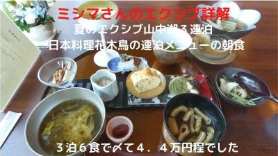 14.夏のエクシブ山中湖3連泊 日本料理花木鳥の連泊メニューの朝 3泊6食で〆て4.4万程でした