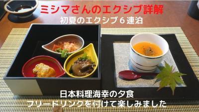 23.初夏のエクシブ6連泊 エクシブ浜名湖 日本料理海幸の夕食 フリードリンクを付けて楽しみました
