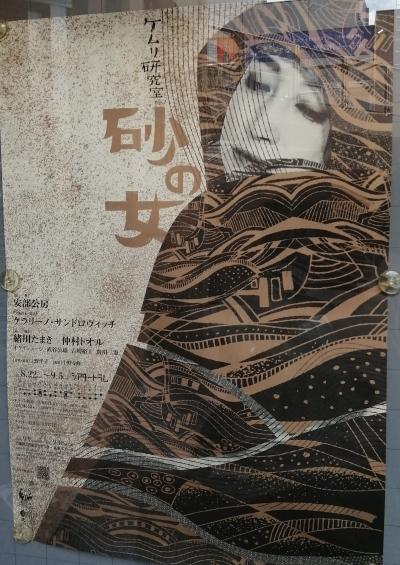 砂の女 シアタートラム☆ヨーロッパ食堂☆2021/08/26