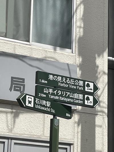 パンを買いに横浜元町へ