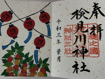御朱印をいただきに 検見川神社 稲毛浅間神社