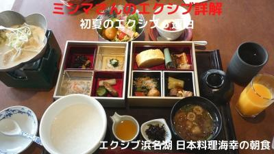 24.初夏のエクシブ6連泊 エクシブ浜名湖 日本料理海幸の朝食 1泊2食で1.5万円チョイでした