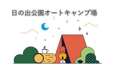 【日の出公園オートキャンプ】