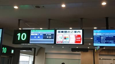 GO TOトラベル 沖縄 第3弾 1日目