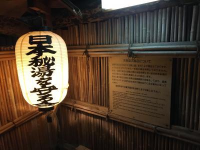 2021夏の終わりの「日本秘湯を守る会」の貴重なお宿・支笏湖へ