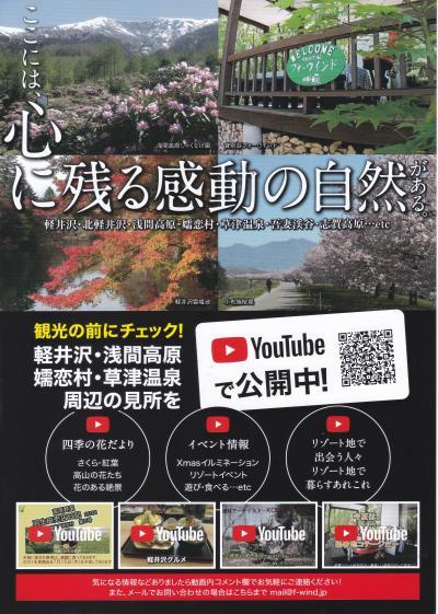 軽井沢・浅間高原観光情報