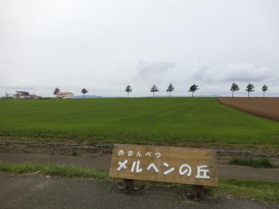 食欲の秋北海道ツアーでカニ食べ比べ3日間、網走刑務所へ①。