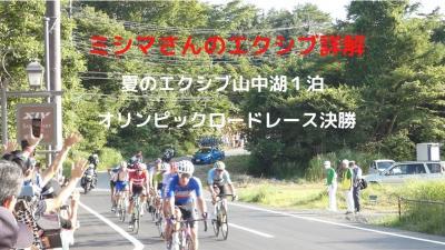 03.夏のエクシブ山中湖1泊 オリンピックロードレース決勝