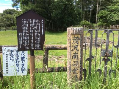 長野  ~軽井沢 茂沢南石堂縄文遺跡 2021.8.20