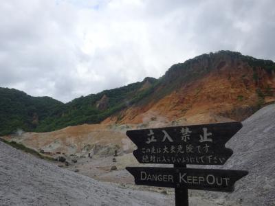 姪っ子ちゃんの夏休み 2021 Vol.1 初めてのPeachで北海道へ 登別温泉でいい湯だな♪
