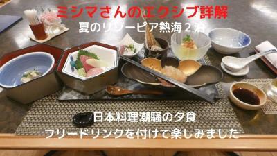 夏のリゾーピア熱海2泊 日本料理潮騒の夕食 フリードリンクを付けて楽しみました