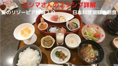 夏のリゾーピア熱海2泊 日本料理潮騒の朝食