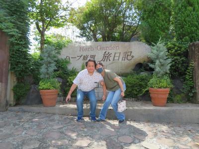 心の安らぎ旅行(2021年9月 勝沼 夫とお初 ハーブ庭園 旅日記♪)