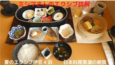 夏のエクシブ伊豆4泊 日本料理黒潮の朝食