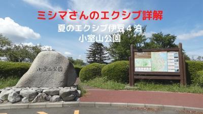 夏のエクシブ伊豆4泊 小室山公園