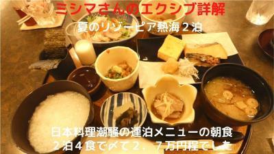 夏のリゾーピア熱海2泊 日本料理潮騒の連泊メニューの朝食 2泊4食で〆て2.7万程でした