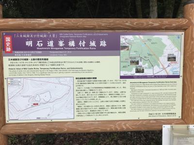 兵庫県の城跡巡り:明石道峰溝付城跡~羽柴秀吉の三木城攻略の付城跡