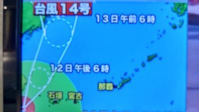 JALどこかにマイル ルーレットの結果は那覇 台風14号来てるけど!