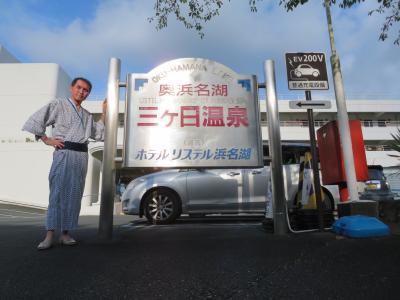 今こそシズオカ元気旅キャンペーンを利用してリステル浜名湖と浜名湖畔を散策