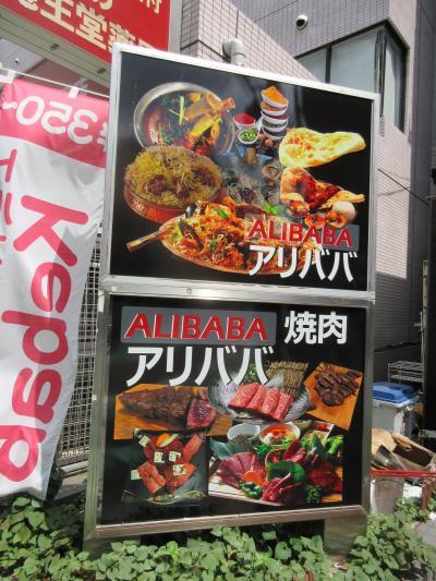 ランチde世界旅行ー番外編 焼肉アリババ(テイクアウト)