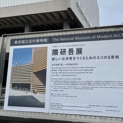 MOMATの隈研吾展は9月26日まで。ネコ好きは要チェックよ