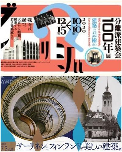 パナソニック汐留美術館で2つの美術展(「分離派建築会100年展」と「サーリネンとフィンランドの美しい建築展」)を見る