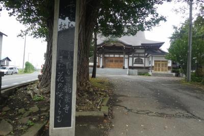 秋田比内三十三ヶ所観音霊場を行く