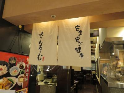 旅人気分で札幌味だより 292