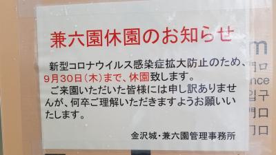 台風接近なんか気にしない、金沢へ日帰りの旅(サンダーバードは米原回り)。