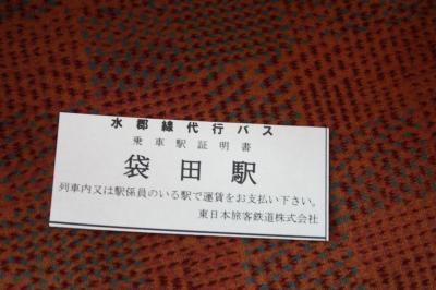 青春18きっぷ日帰り旅行2020年冬<2回目>後編