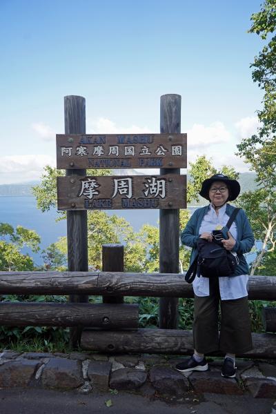 トラピックス 釧路で過ごす10日間(4)屈斜路湖プリンスホテルでランチの後は、渡辺体験牧場で牛と戯れ、快晴の摩周湖の絶景を楽しむ。