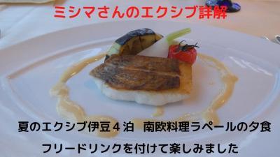 夏のエクシブ伊豆4泊 南欧料理ラペールの夕食 フリードリンクを付けて楽しみました