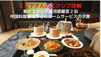 夏のエクシブ湯河原離宮2泊 中国料理翠陽からのルームサービスの夕食