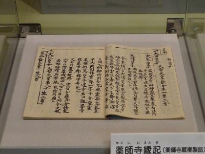 六国史の旅 大津皇子フィールドノート1 加守廃寺