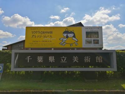千葉県立美術館で100%ORANGEの展示会を見た
