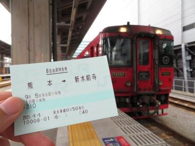 2021熊本市内1000円チャレンジ!