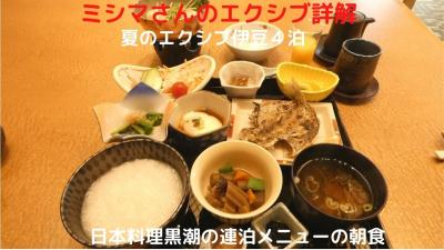 夏のエクシブ伊豆4泊 日本料理黒潮の連泊メニューの朝食