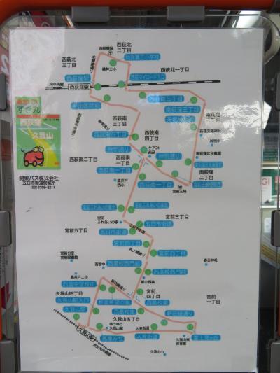 心の安らぎ旅行(2021年9月 西荻窪からすぎ丸に乗りたくて♪)