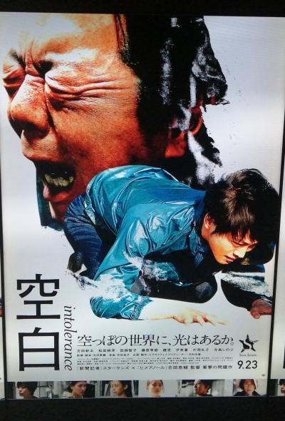 映画「空白」初日舞台挨拶☆クッキン☆2021/09/23