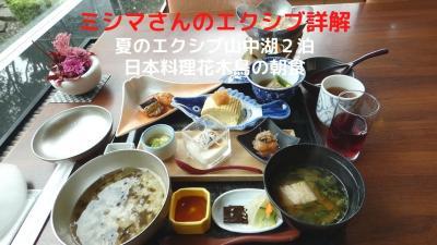 夏のエクシブ山中湖2泊 日本料理花木鳥の朝食