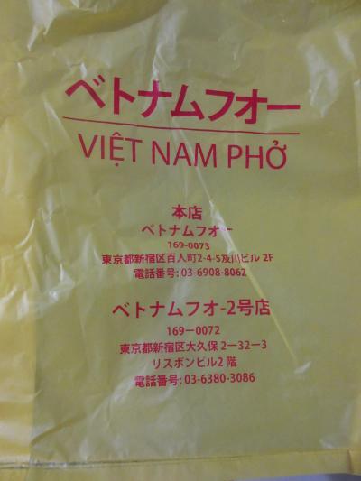 ランチde世界旅行ー9の27 ベトナム(テイクアウト)