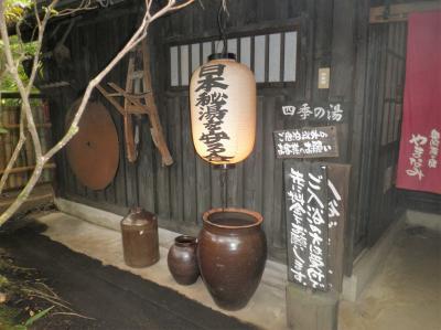 秋のお彼岸 産山村・日本秘湯を守る会の温泉(奥阿蘇の宿やまなみ)に入ってきました