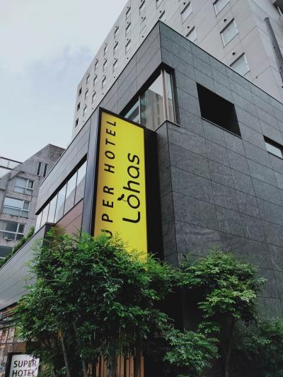 赤坂でラウンジ・大浴場付きホテルに泊まる「スーパーホテルLohas赤坂その2」