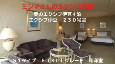 夏のエクシブ伊豆4泊 エクシブ伊豆 230号室 G1タイプ E(XL)グレード 和洋室