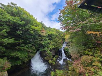 シニアトラベラー!紅葉シーズン前の奥日光と滝巡り満喫の旅①