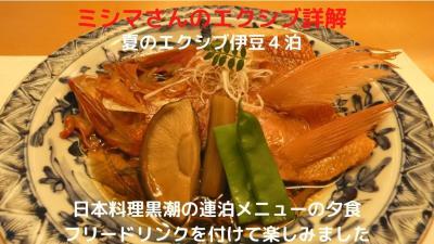 夏のエクシブ伊豆4泊 日本料理黒潮 ローエンドの連泊メニューの夕食 フリードリンクを付けて楽しみました