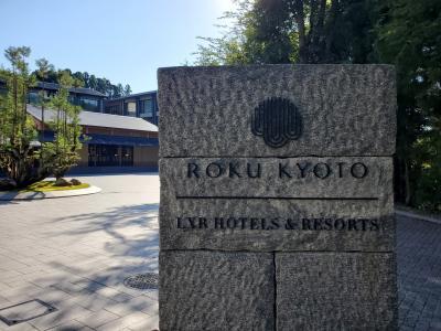 ROKU KYOTO LXR HOTELS & RESORTS ポイントでお手軽滞在